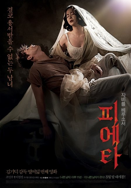 Controversial South Korean Director Kim Ki-Duks 'Pieta' on Cinema One