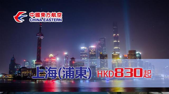 中國東方航空 香港飛上海跨聖誕優惠,來回機位HK$830起,12月18日前出發。