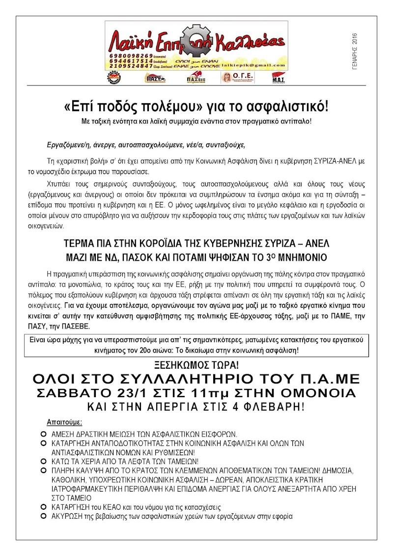 Κάλεσμα της ΛΕΚ στο συλλαλητήριο 23/1 και στην Απεργία 4/2 με το Π.Α.ΜΕ