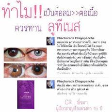 อาหารเสริมวิตามินบำรุงสายตาป้องกันจอประสาทตาเสื่อม