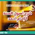 [AUDIO] Ust. Muhammad As-Sewed - Ushulus Sunnah Imam Ahmad [Pertemuan Pertama]