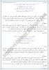 pyara-watan-ashaar-ki-tashreeh-sindhi-notes-for-class-9th