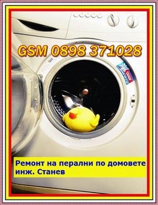 сервиз за перални, смяна на маншон, пералнята тече,