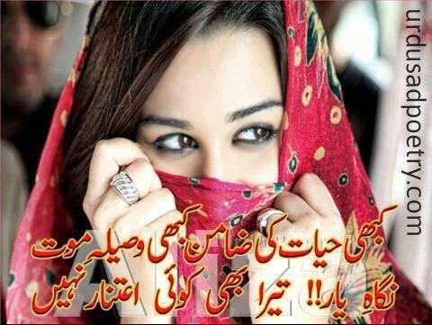 Kabhi Hayaat Ki