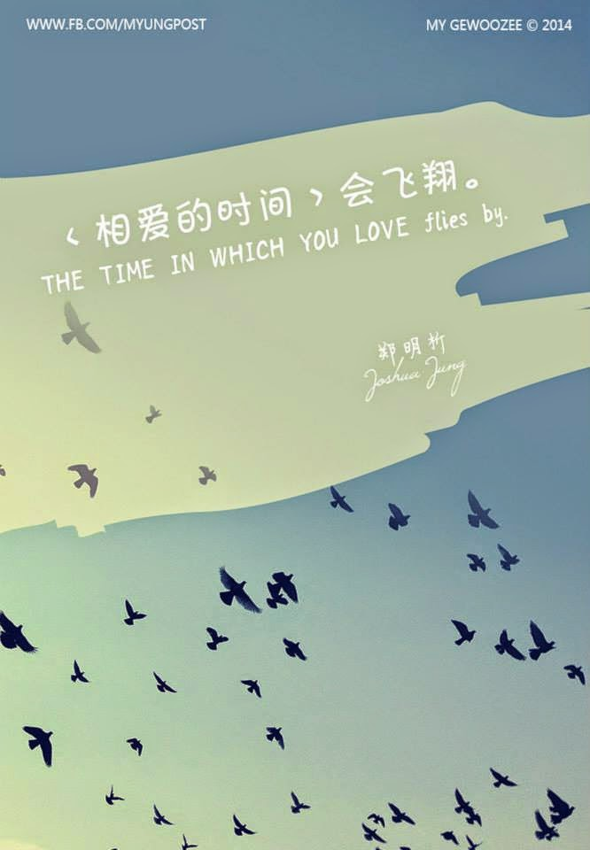 郑明析,摄理,月明洞,天空,鸟,飞翔,相爱,时间,Joshua Jung, Providence, Wolmyeong Dong, sky, bird, flies, fly, love, time