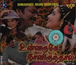 Unnaruge Naanirunthal 1999 Tamil Movie Watch Online