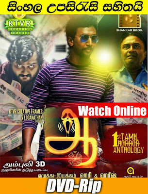 Aaaah 2014 Tamil Watch online with sinhala subtitle