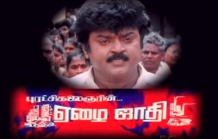 Watch Ezhai Jaathi (1993) Tamil Movie Online