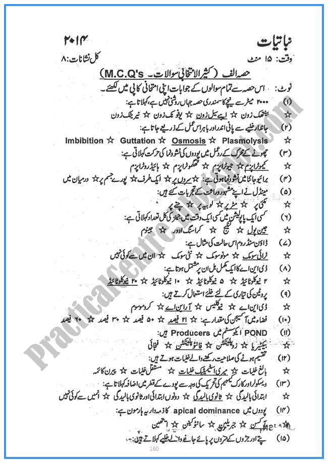 Botany-urdu-2014-Five-year-paper-class-XII