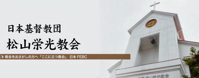 日本基督教団松山栄光教会