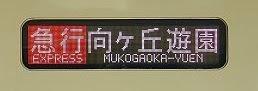 小田急電鉄 急行 向ケ丘遊園行き 8000形側面