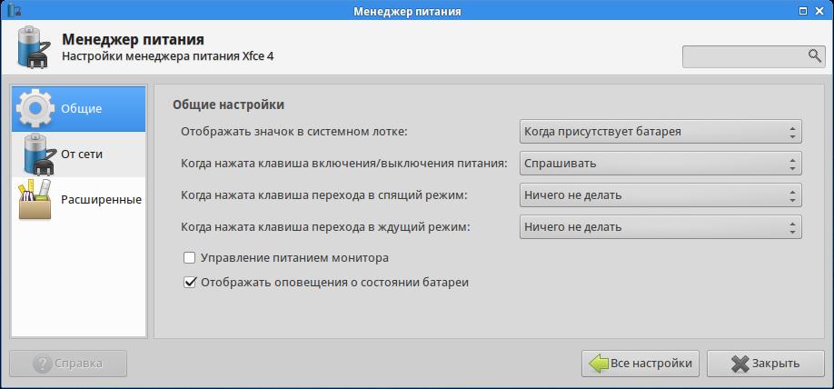 Настройка менеджера питания Xfce4 - Управление питанием монитора