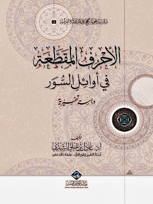الأحرف المقطعة في أوائل السور: دراسة تفسيرية - عادل بن علي الشدي pdf