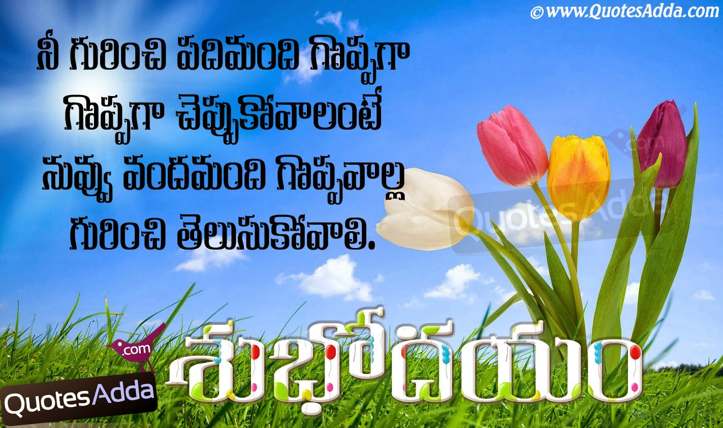 Telugu Good Morning Thoughts | QuotesAdda.com | Telugu Quotes ...