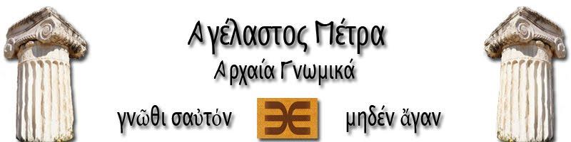 Αγέλαστος Πέτρα - Αρχαία Γνωμικά - γνῶθι σαὐτόν ϶ϵ μηδέν ἄγαν