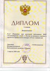 """Городской виртуальный конкурс """"Голос читателя"""""""