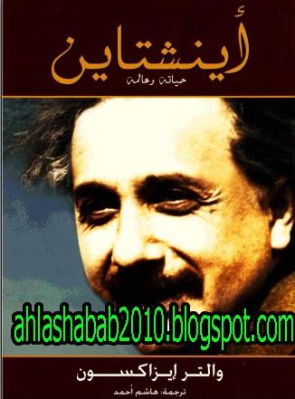 كتب اليوم-حياة آينشتاين وعالمه