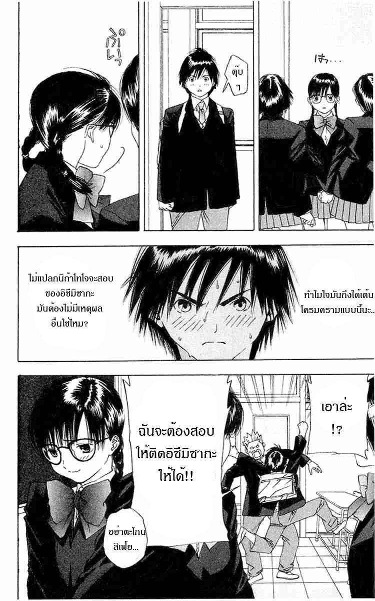 อ่านการ์ตูน Ichigo100 12 ภาพที่ 16