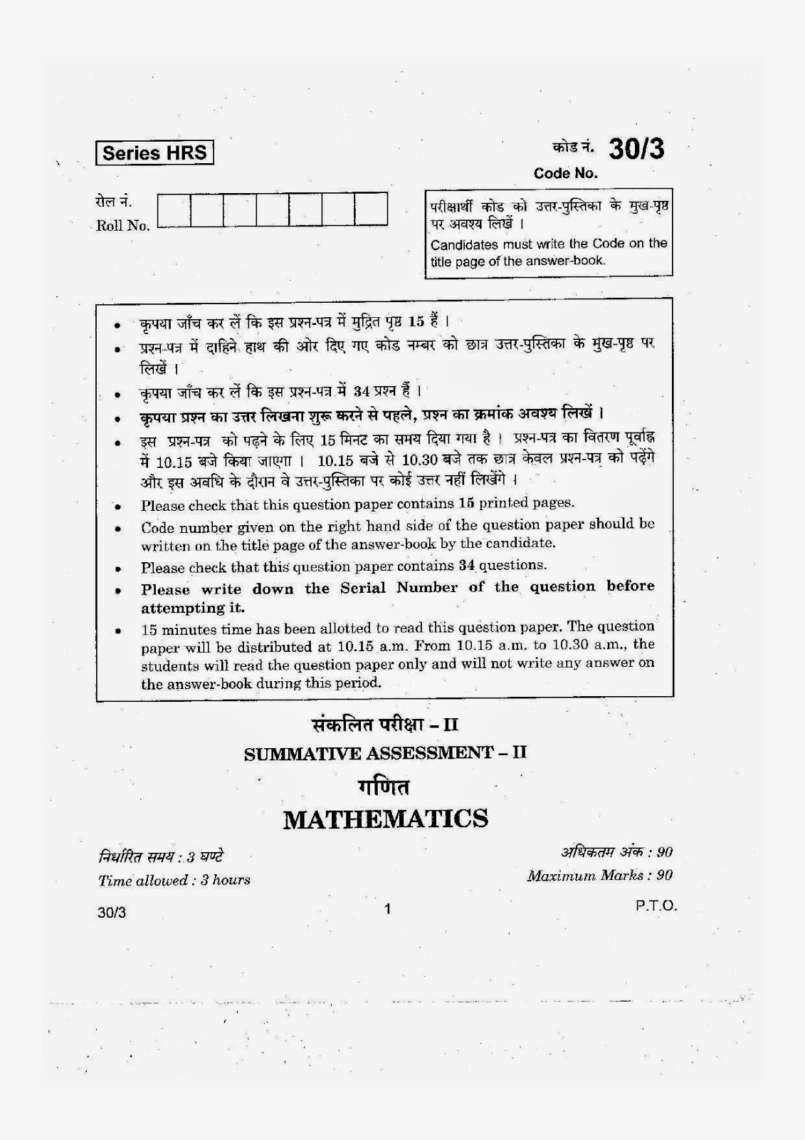 Cbse mathematics 2014 class x board question paper 3 10 years cbse class 10th mathematics question paper 2014 malvernweather Images