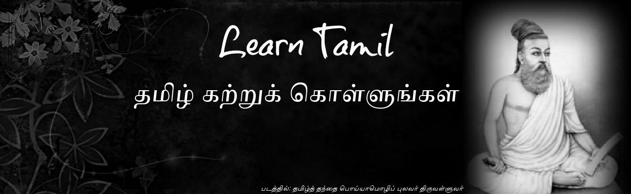 Learn Tamil தமிழ் கற்று கொள்ளுங்கள்