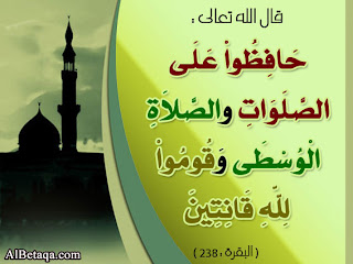 الخشوع فى الصلاة 35757_11246092539