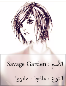 http://dragon1414.blogspot.com/2011/08/savage-garden.html