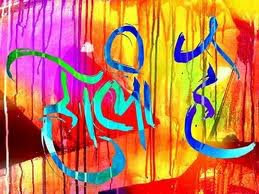 Wishing everybody a Safe &amp; Happy HOLI.
