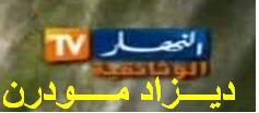 تردد قناة النهار الوثائقية الجديدة على النايل سات ENNAHAR TV Documentary Algérie Channel Frequency at Nilesat 2013