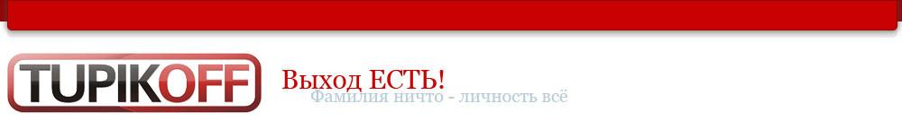 Блог Александра и Ольги Тупиковых :: TupikOFF - Выход есть!