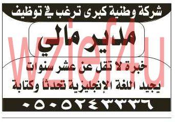 وظائف جريدة الرياض الإثنين 25 فبراير 2013، الوظائف الخالية في السعودية 25/2/2013