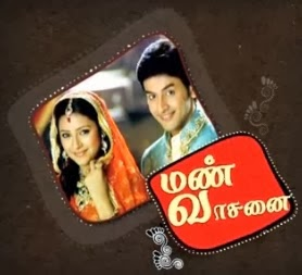 Manvasanai, 12-03-2014, Raj TV, Episode 674