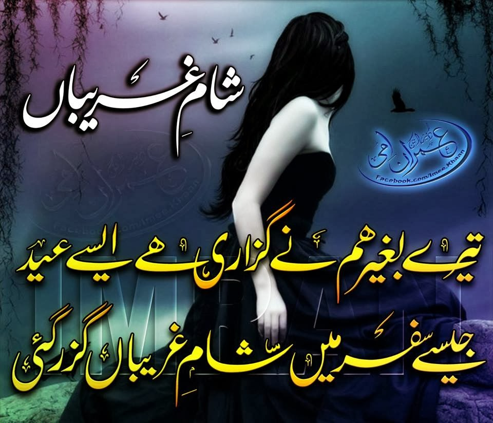 Sad Images Of Love With Quotes In Urdu Boy : ... Boys in Urdu: Short Sad Poetry Sad Poetry In Urdu For Girls Pics In