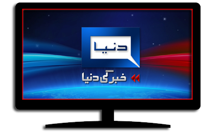 Watch Live Dunya News Tv Channel Online Streaming