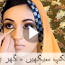 Mehndi Bride Makeup Tutorial