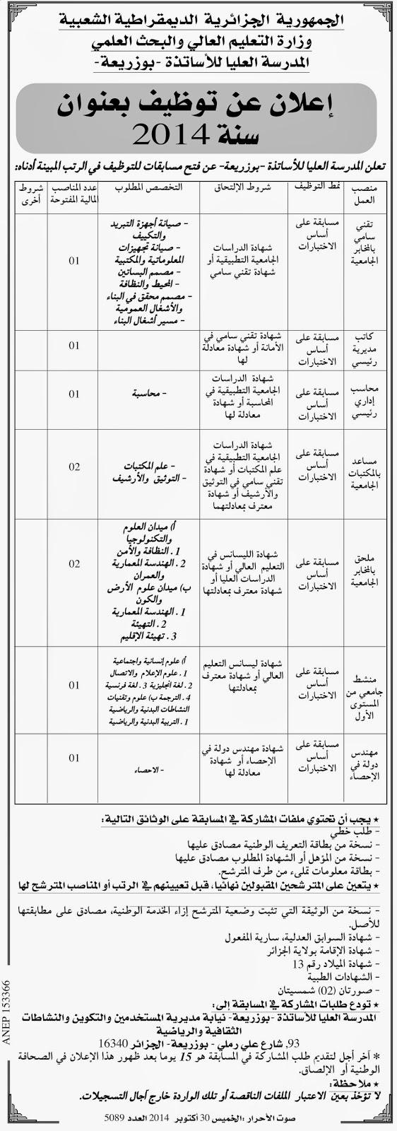 مسابقات توظيف في المدرسة العليا للأساتذة بوزريعة بالجزائر العاصمة