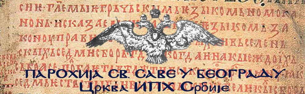 Парохија св. Саве у Београду