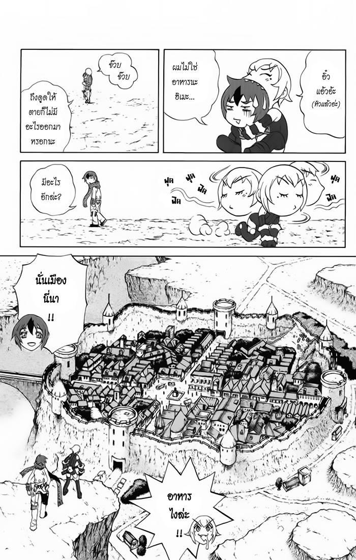 Kurohime 1 TH มือปืนมนตรา  หน้า 7