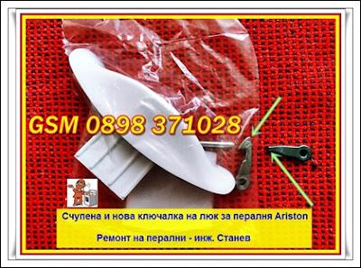 ремонт на перални, ремонт на перални по домовете, сервиз перални
