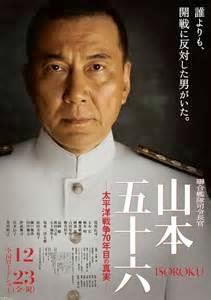 Admiral Yamamoto (2011)