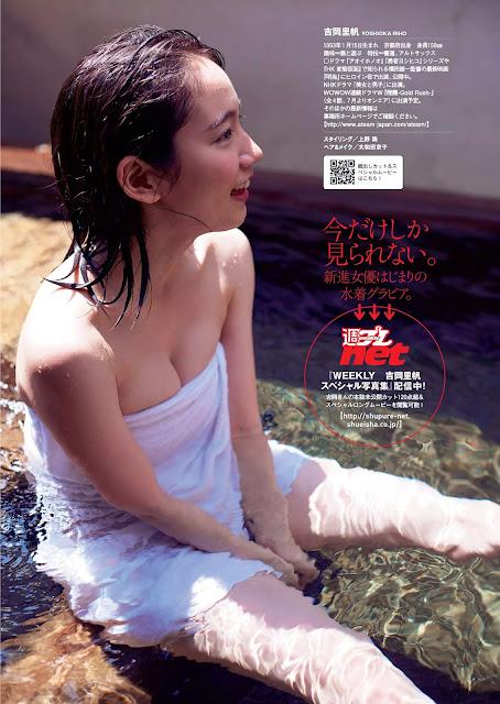 吉岡里帆 Yoshioka Riho Weekly Playboy June 2015 Pictures 8