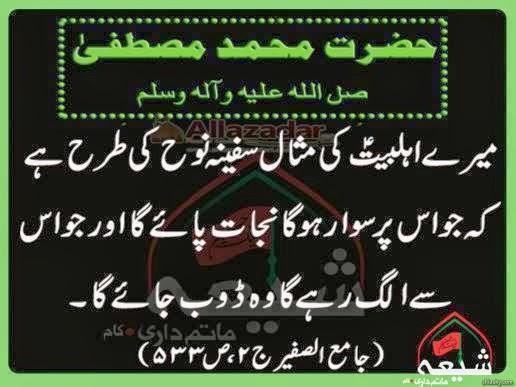 Hazrat Muhammad Mustafa Quotes