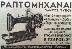 Ραπτομηχανή, όταν η γυναίκα ήταν και νοικοκυρά.