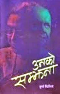 Unko Samjhana (उनको सम्झना) Nepali Novel
