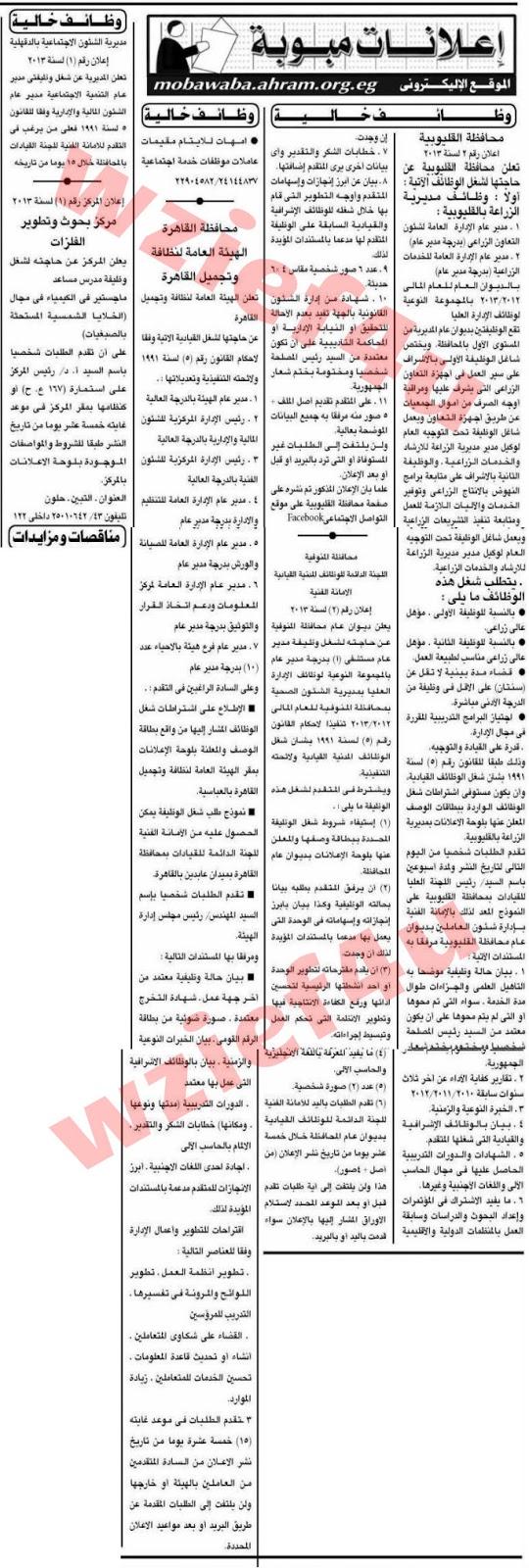 وظائف جريدة الأهرام الأربعاء 20 مارس 2013 -وظائف مصر الاربعاء 20-03-2013