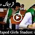 Teacher Raped Female Student in College Toba Astagfar