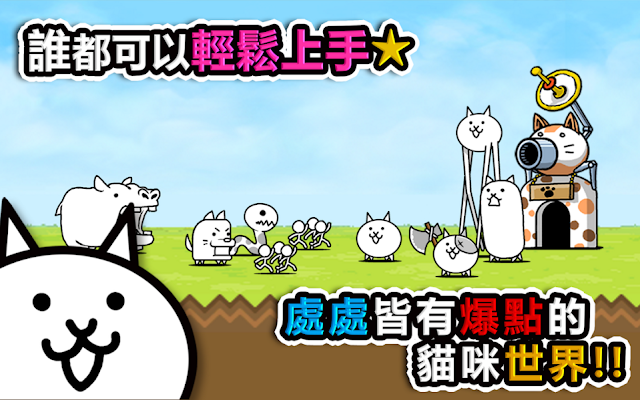 Battle Cats Apk