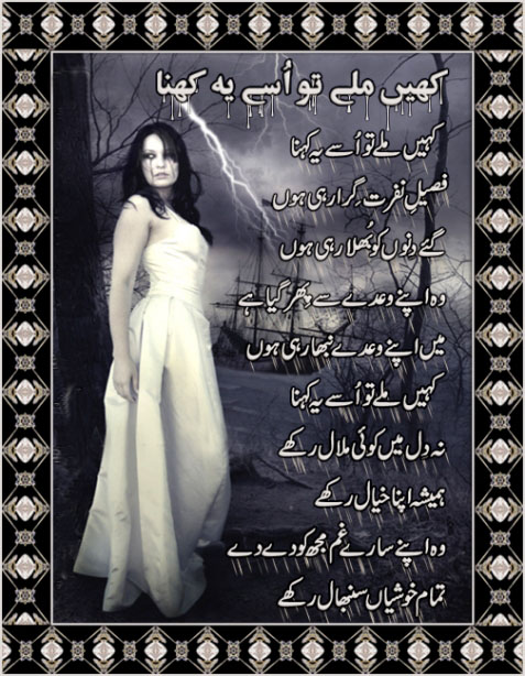 Kahien Milay To Usay Yeh Kehna - Designed Urdu Image Poetry