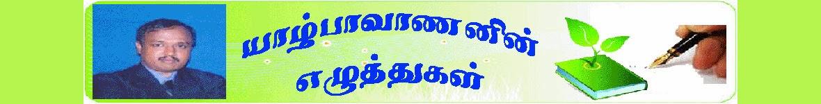 யாழ்பாவாணனின் எழுத்துகள்