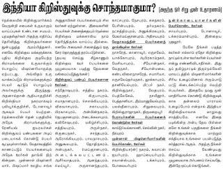 Tamil%2BChristian%2BTown%2Bnames.jpg