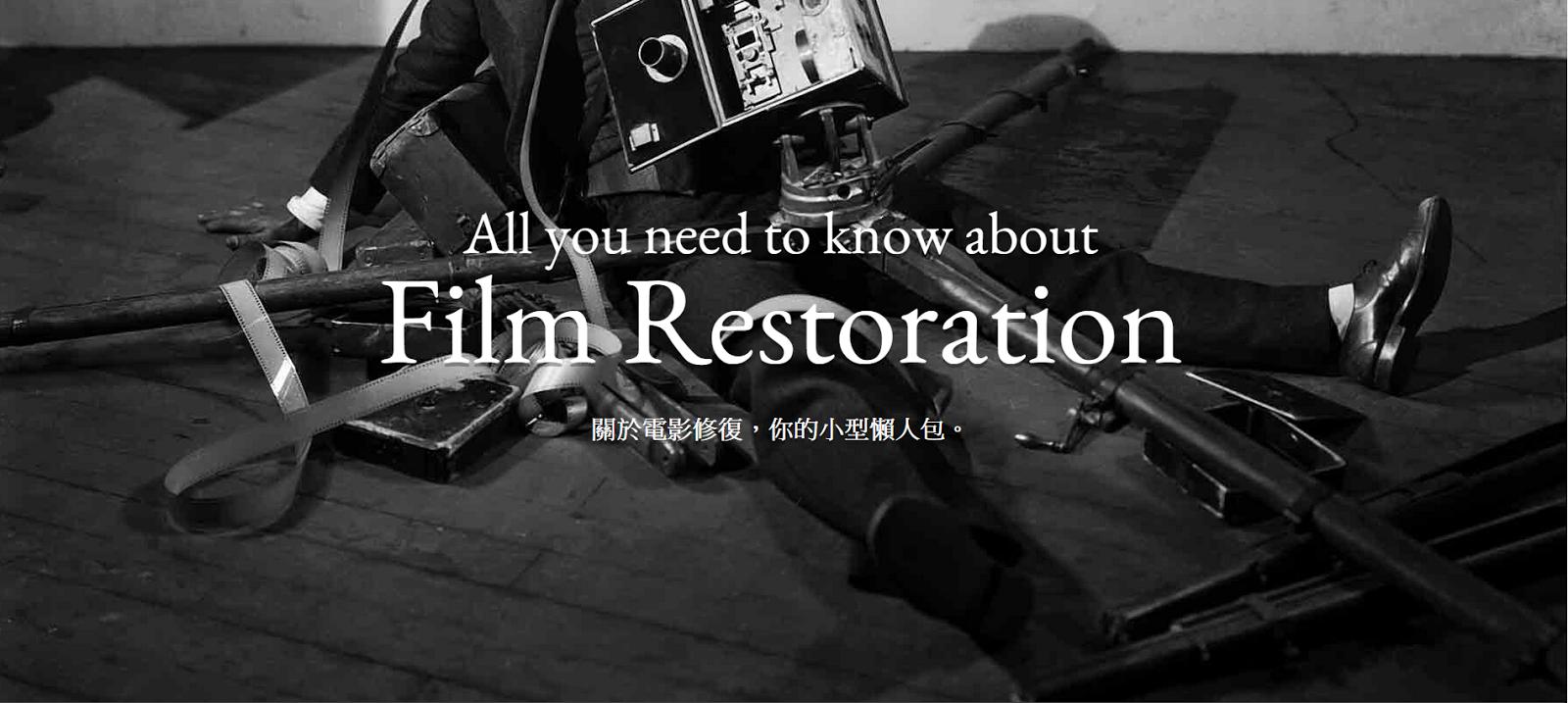 【不絕之路:電影特企】關於數位修復,你的小型懶人包